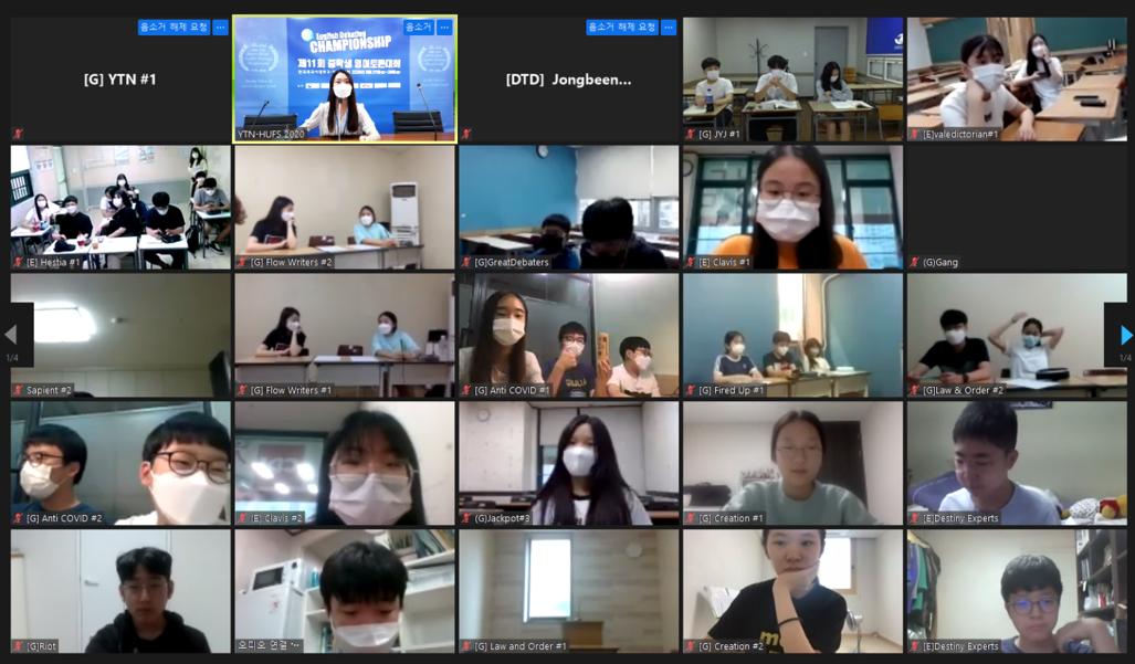 제11회 YTN·한국외대 온라인 중학생 영어토론대회 성료