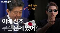 [와이즈맨] '아베 신조', 아파서 그만두는 거 맞아? l 일본 최장수 총리의 몰락