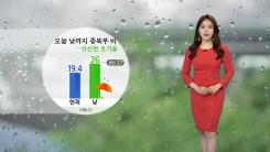 [날씨] 오늘 낮까지 중북부 비...한낮에도 선선