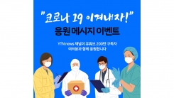YTN, 유튜브 구독자 200만 눈앞…'코로나19' 극복 응원 이벤트 실시