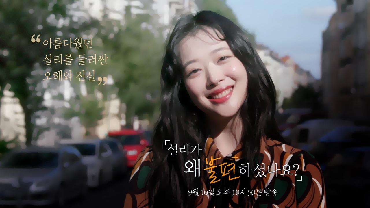 """MBC 측 """"故 설리 다큐, 의도와 달리 2차 피해...다시보기 중단""""(공식입장)"""