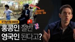 [와이즈맨] 홍콩인 절반 영국인 될 수 있는 길이 열렸다 (feat.국가보안법)