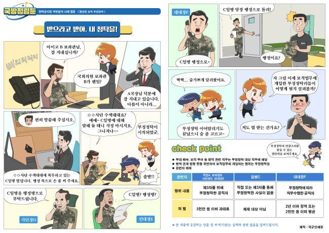 """국방부 홍보 웹툰에 """"의원 보좌관 부정 청탁 시 3천만 원"""""""
