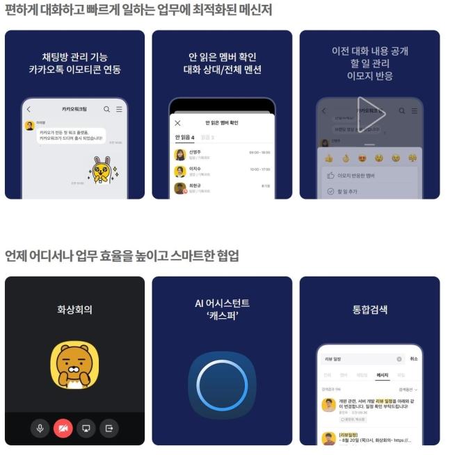 '일과 사생활 분리되나?' 카카오, 업무 전용 카톡 '카카오워크' 출시