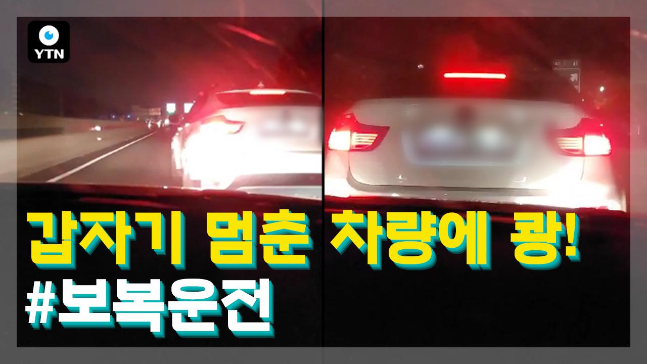 [블박TV] 고속도로 위 보복운전, 정말 위험합니다