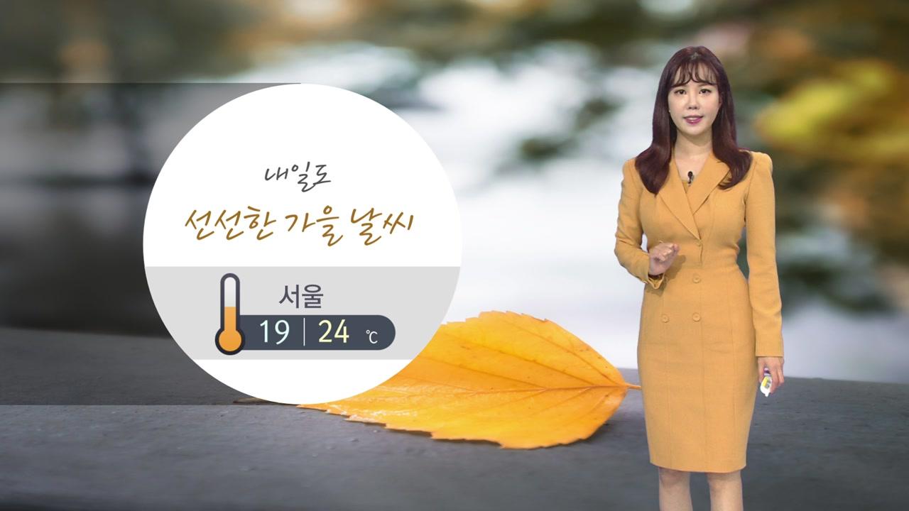 [날씨] 내일도 선선한 가을 날씨...충청·남부 비