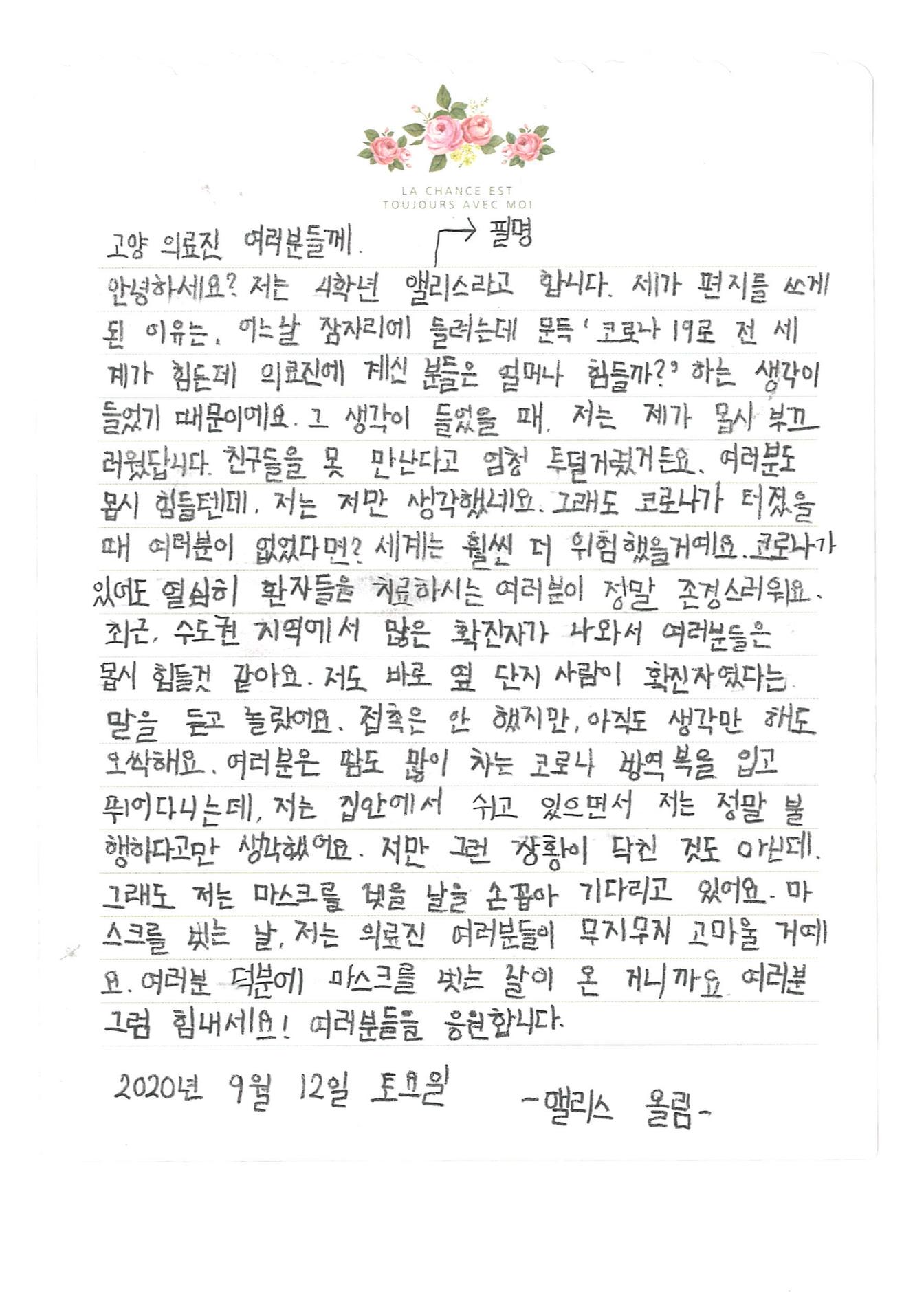 """""""제가 부끄러웠다"""" 초등학교 4학년이 의료진에 보낸 감사 편지"""