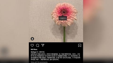 故 오인혜, 사망 전 올렸다 삭제한 것으로 알려진 SNS 글 확산