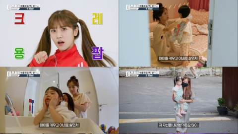 '미쓰백' 소율, 그룹 탈퇴 후 속마음 공개…'자아 찾기'