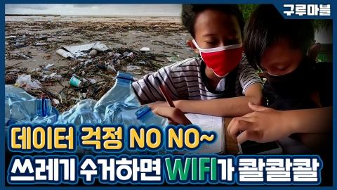 [구루마블] 플라스틱 쓰레기가 온라인 수업이 되는 매직~
