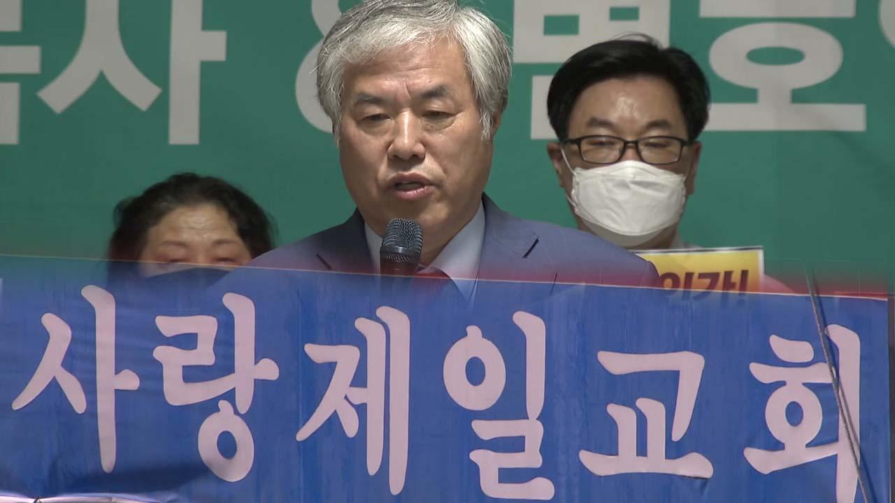 """서울시에 소송당한 사랑제일교회 """"최초 발생한 중국에 소송 걸라"""""""