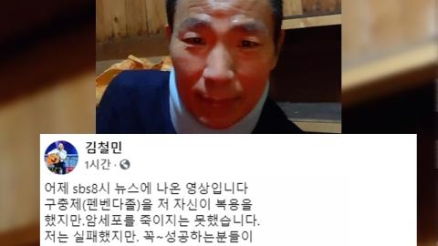 """김철민, 동물용 구충제 복용 중단…""""암세포 죽이진 못했다"""""""