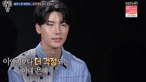 """'살림남2' 노지훈♥이은혜, 子 발달 검사 결과에 충격 """"치료 필요"""""""