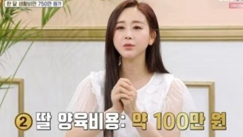 """함소원 """"한 달 생활비 750만원…식비만 200만원"""""""