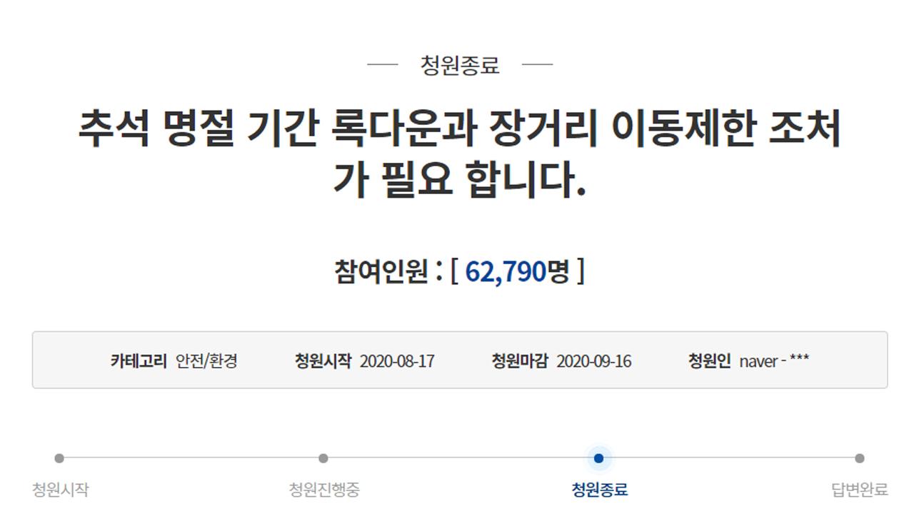"""""""벌초·명절 이동 금지"""" 코로나19 확산 우려에 국민청원 계속"""