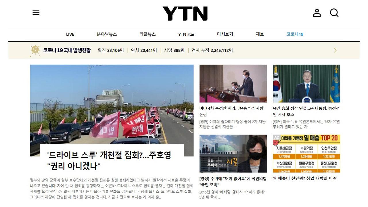 YTN, 디지털 시청자 편의 맞춰 웹 사이트 새 단장