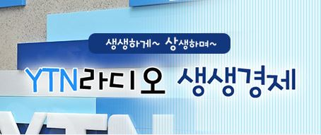 [생생경제] 서울 집값 상승둔화...대전·부산 부동산은 여전히 뜨거워