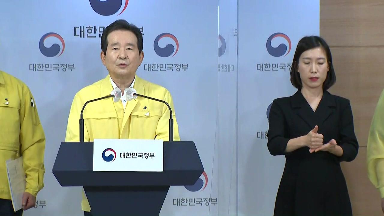 """""""개천절 집회 차단…무관용 원칙으로 모든 수단 동원"""""""