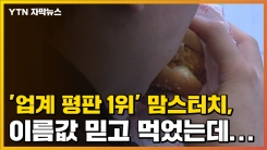 [자막뉴스] '업계 평판 1위' 맘스터치, 이름값 믿고 먹었는데...