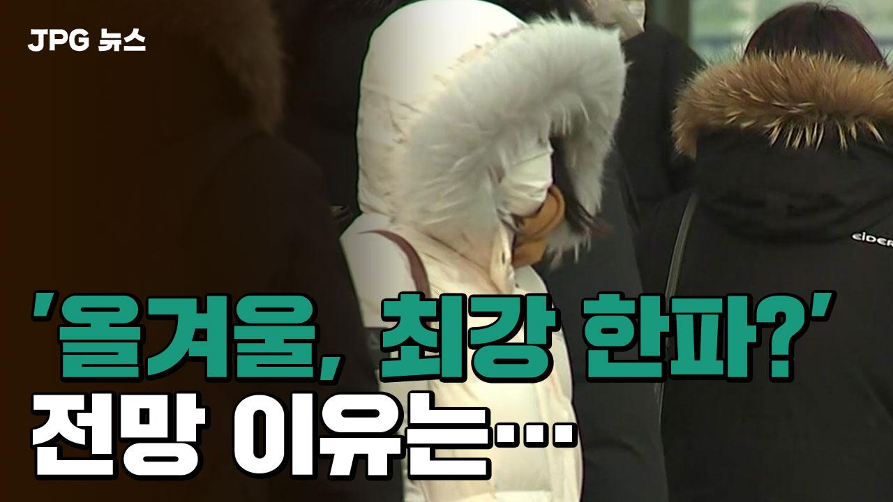 [JPG 뉴스] '올겨울 2012년 이후 최강 한파?' 전망 이유는...