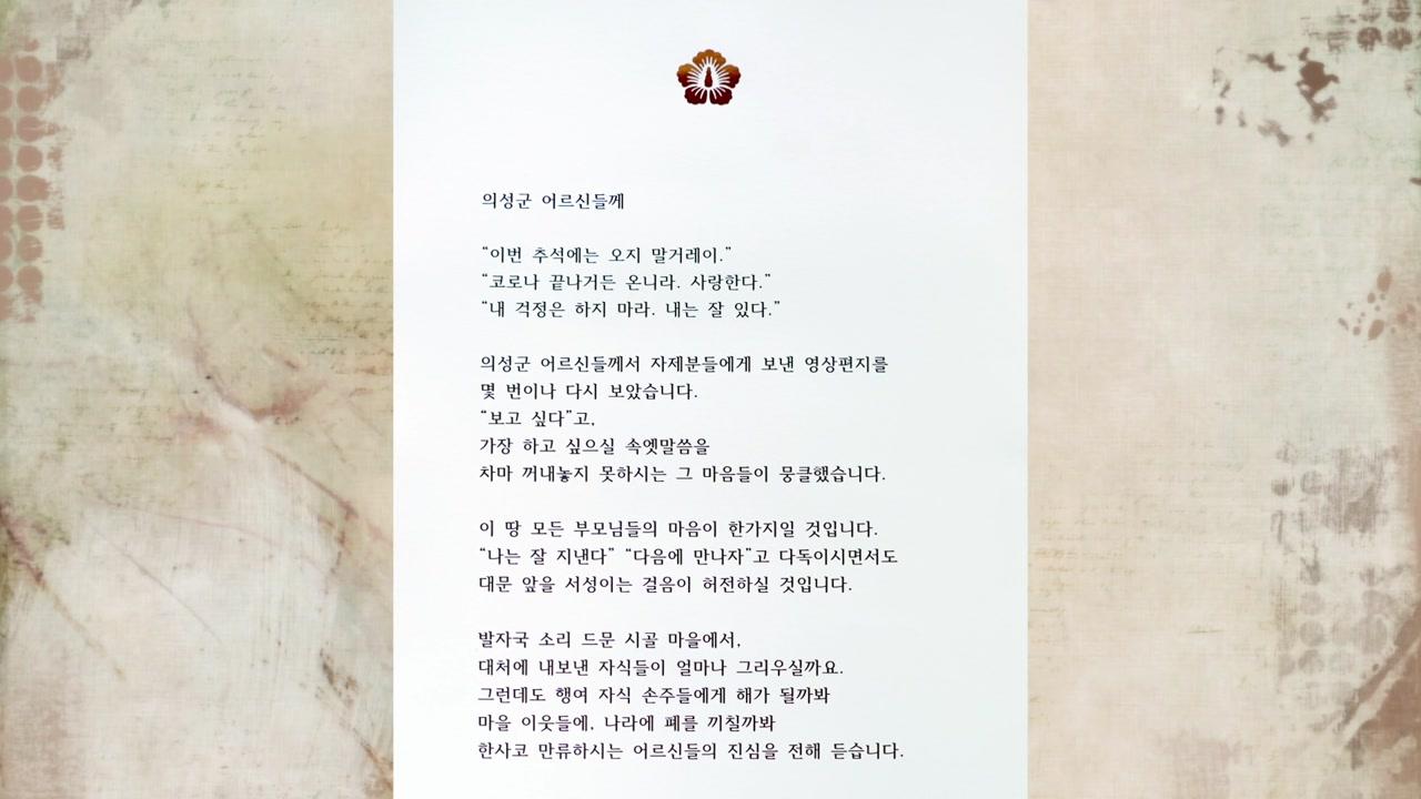 김정숙 여사, 의성군 홀몸 어르신들에게 감사 편지