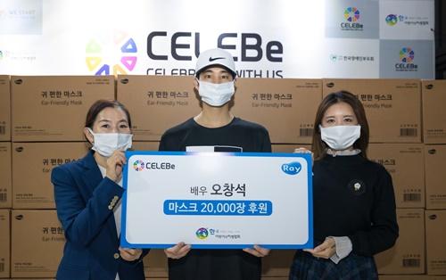 오창석, 난치병 어린이 위해 마스크 2만 장 기부(공식)