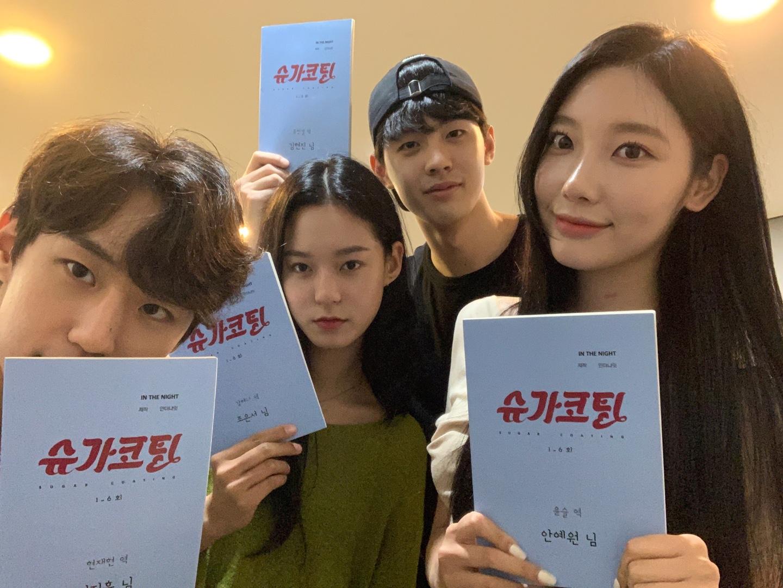 '슈가코팅' 김지훈-조은서-김현진-안예원 본방사수 독려 인증샷 공개