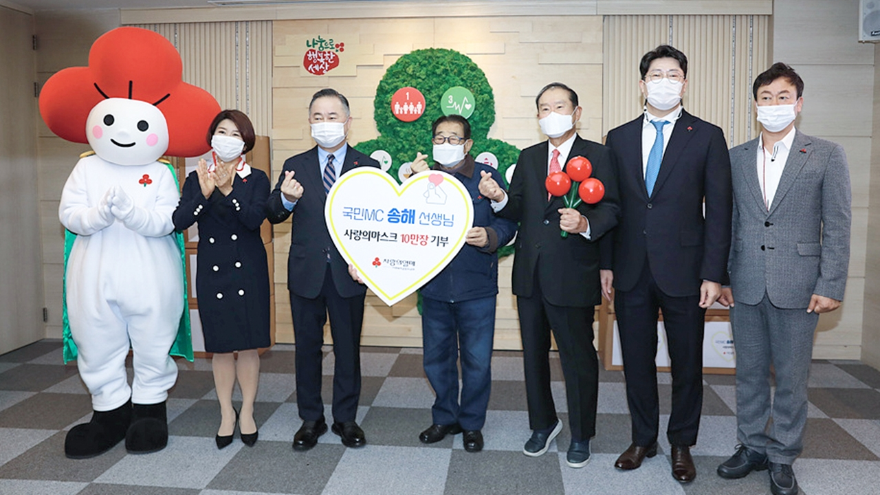 국민MC 송해, 취약계층에 마스크 10만장 기부… 선한 영향력 행보_이미지