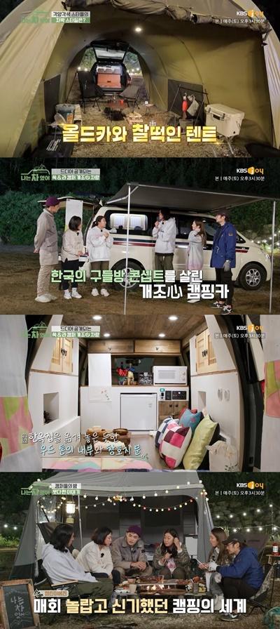 '나는 차였어' 빽가·효연·임형준과 시즌1 성료…시즌2 11월 방송