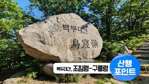 [산행포인트] 백두대간, 조침령 - 구룡령 구간