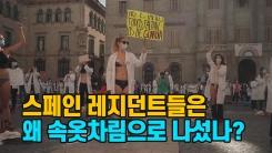 [세상만사] 스페인 레지던트들은 왜 알몸 시위 나섰나?