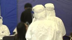 신규 환자 다시 121명·수도권 82명·경기 62명