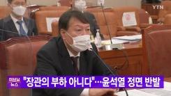 "[YTN 실시간뉴스] ""장관의 부하 아니다""...윤석열 정면 반발"