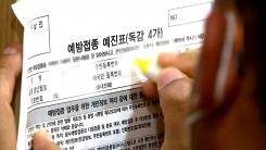 """정부 """"독감 백신 접종 계속"""" vs 의협 """"일주일 유보 권고"""""""