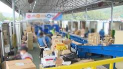 [뉴있저] 택배 노동자 13번째 사망...가혹한 노동환경 개선해야