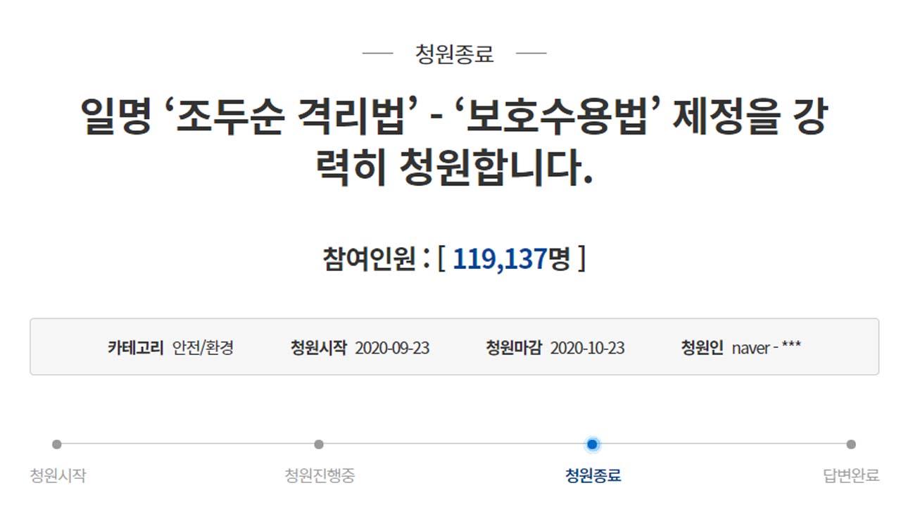 '조두순 격리법' 제안한 안산시장 靑 청원, 기준 달성 실패