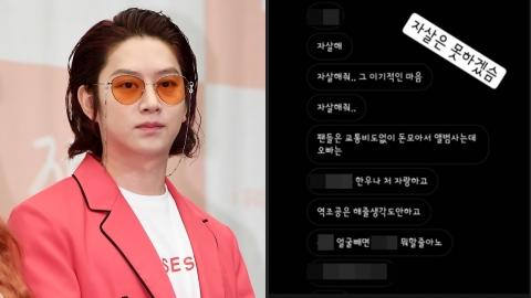 """김희철, 극단적 선택 요구하는 악플러 메시지 공개… """"못하겠음"""""""