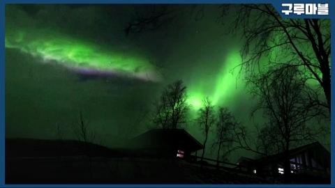 [구루마블] 핀란드 밤하늘 수놓은 오로라