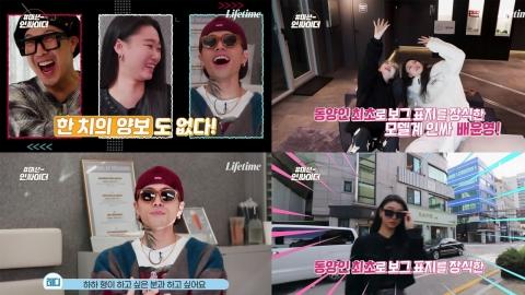 하하X배윤영X레디, 새 예능 '미션인싸이더'로 뭉쳤다! 29일 첫 방송