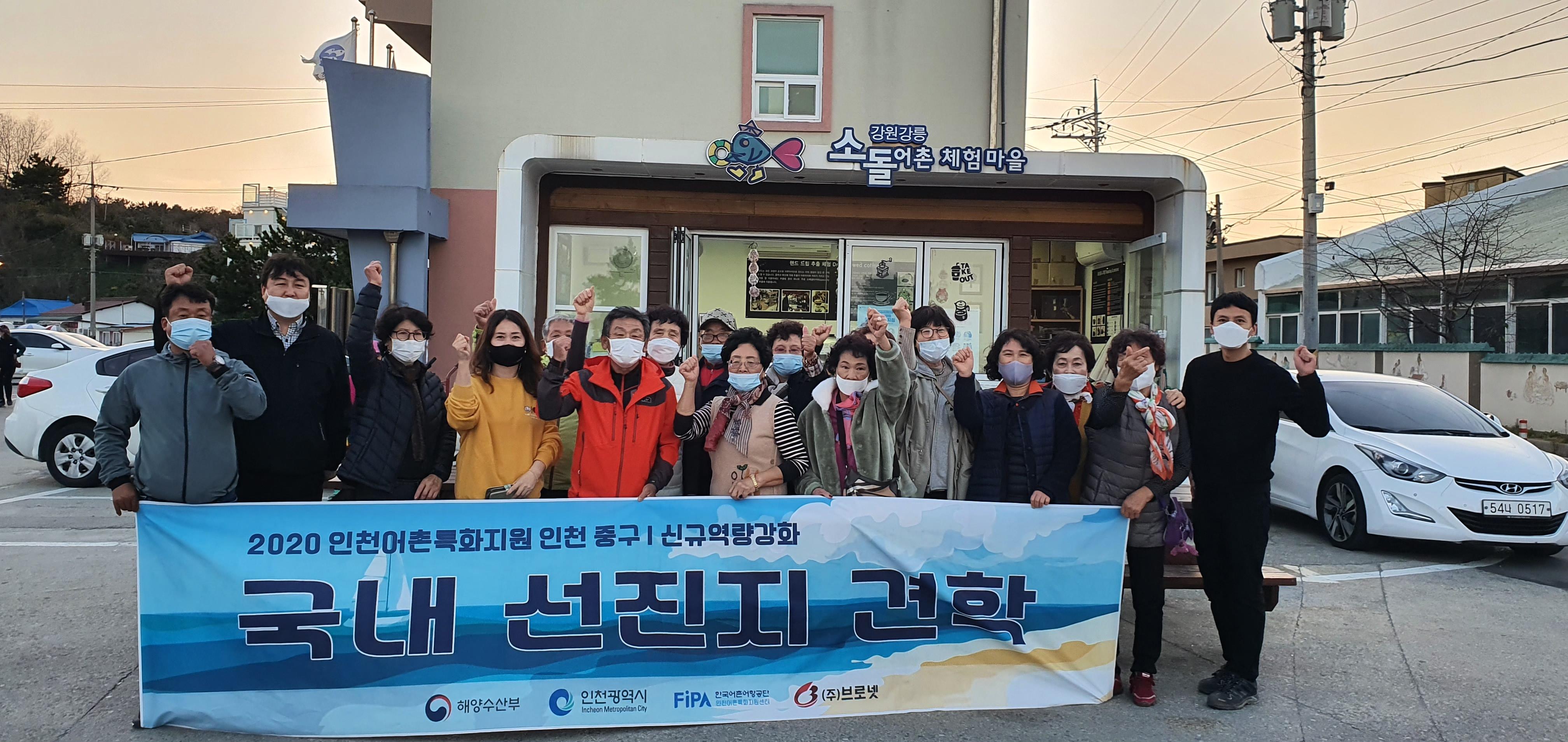 한국어촌어항공단 인천 중구 덕교마을 신규역량강화 선진지 견학 성료