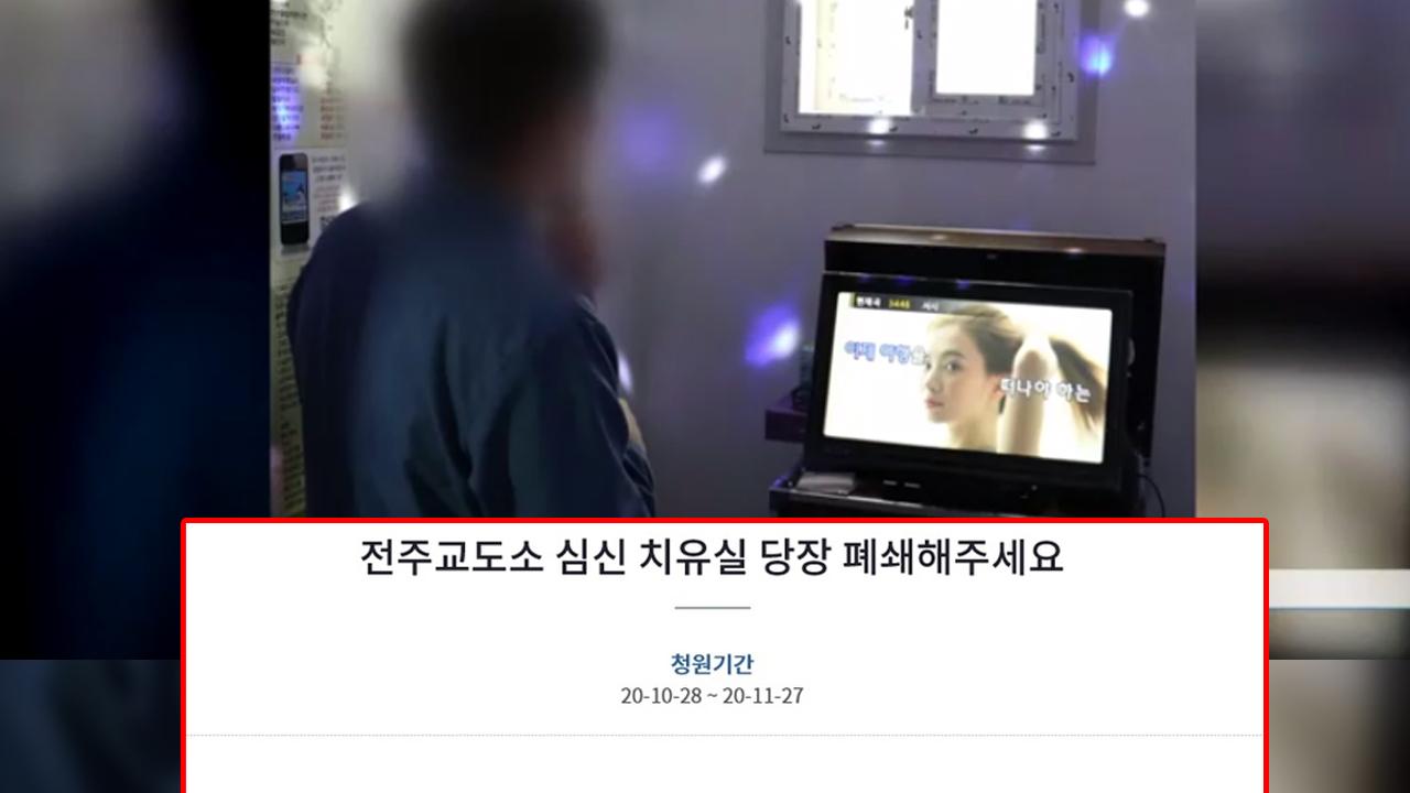 """""""교도소에 노래방이 웬 말?"""" ...심신 치유실 폐지 촉구 청원 등장"""