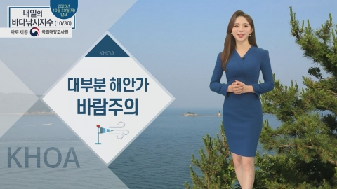 [내일의 바다낚시지수] 10월 30일 금요일, 해안가 강풍, 출조 전 해상정보 확인