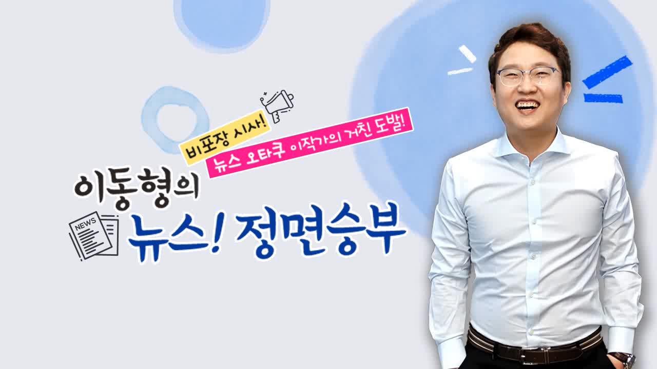 """[정면승부] 이상돈 """"윤석열 야권 후보 1위? 과거 안철수 신당 현상 생각나"""""""