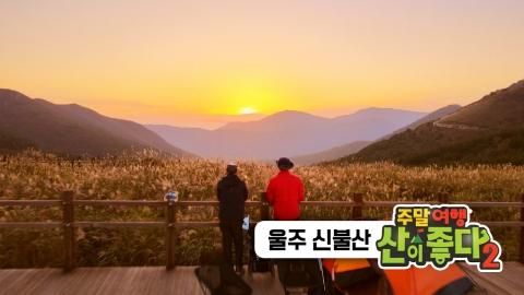 [추천! 주말여행] 한국의 가을 명산 특집 1. 울주 '신불산'