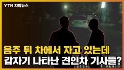 [자막뉴스] 블랙박스에 포착된 악덕 견인차 기사들의 무차별 협박