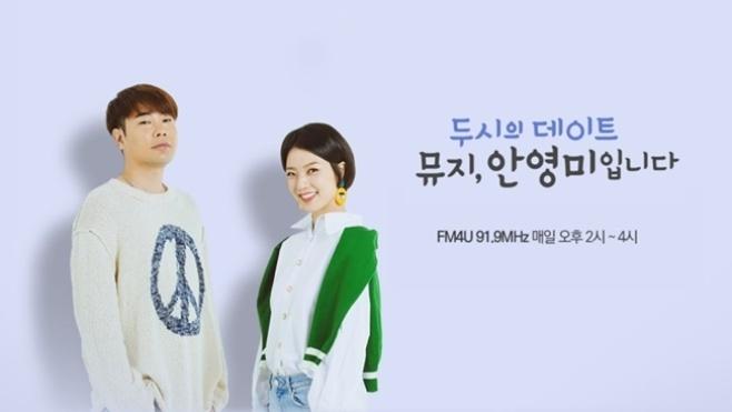 \'두시의 데이트\', 故 박지선 비보 접한 안영미 생방송 영상 삭제