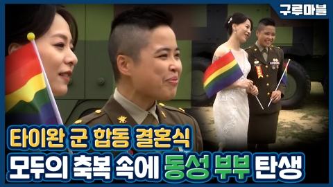 [구루마블] 타이완 군(軍) 합동 결혼식, 동성 부부 두 쌍 탄생!