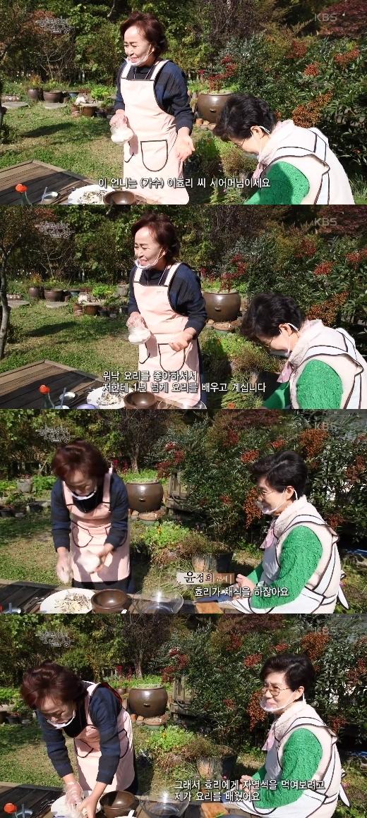 """이효리 시어머니, \'한국인의 밥상\' 깜짝 등장 """"며느리 위해 요리 배워"""""""