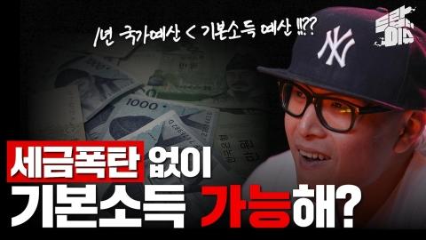 [드랍더이슈] 세금폭탄 없는 기본소득 가능해? (feat. 래퍼 원썬)