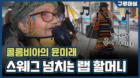 [구루마블] 버스에서 춤추고 랩하는 69세 할머니